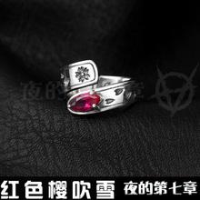 日本925纯银泰银饰潮男女复古红水晶开口戒指 红色樱吹雪哥特日韩