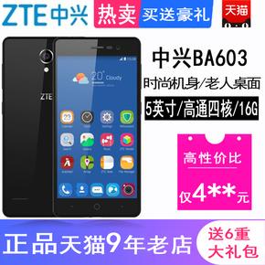 原封ZTE/中兴 BA603全网通4g网双卡四核老人机学生智能手机