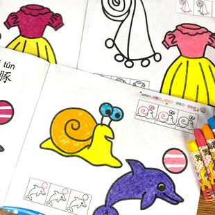 公主换装简笔画 宝宝学画画填色涂色本儿童学画本 幼儿童蒙纸画