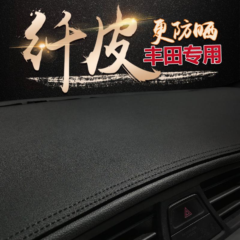 丰田卡罗拉雷凌凯美瑞威驰汉兰达汽车中控台防晒遮光仪表台避光垫