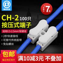 螺丝电源线压线接线器软线接头固定夹线路板卡子二端子座接线头