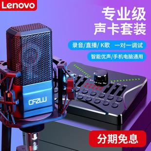 联想 UC02手机声卡套装 网红直播麦克风电脑通用USB外置声卡台式机直播设备全套全民k歌苹果安卓唱歌专用话筒