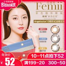 日抛美瞳日本10片femii妃蜜莉美瞳蜜桃粉小直径混血隐形眼镜视客