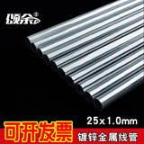 Songyu KBG/JDG Ferric Metal Casing Galvanized Pipe Line Tube Piercing Tube 25*1.0 mm
