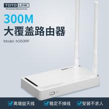 TOTOLINK N350RP高速穩定大功率無線路由器 穿墻wifi信號放大器