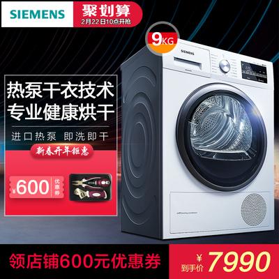 SIEMENS/西门子 WT47W5600W烘干机9公斤干衣家用热泵原装进口