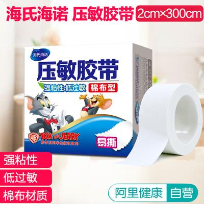 海氏海诺压敏胶带棉布型2cm*300cm医用胶布低过敏透气棉布橡皮膏