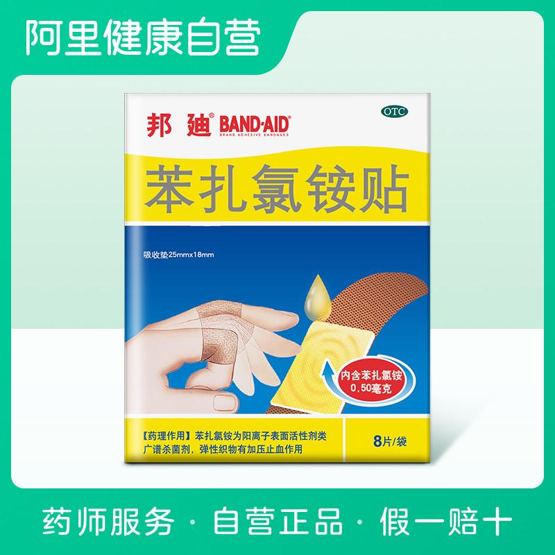 Бактерицидные пластыри Артикул 541898112756