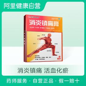 仁和药邦消炎镇痛膏6贴/盒扭伤止痛肩痛神经痛风湿关节炎疼痛贴
