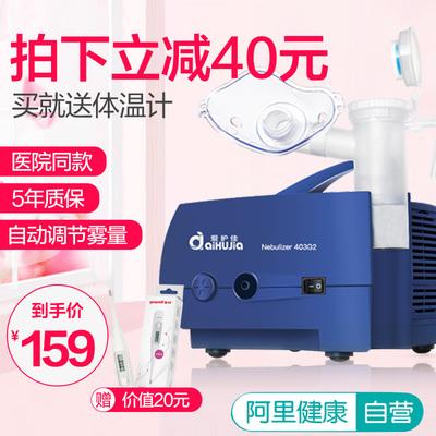 爱护佳空气压缩式雾化器可调雾量家用医用儿童化痰止咳成人雾化机特价
