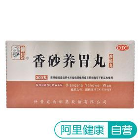 仲景香砂养胃丸(浓缩丸)300丸用于脾胃虚寒不思饮食