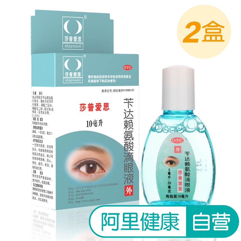 2盒】莎普爱思苄达赖氨酸滴眼液10ml早期白内障视力模糊眼药水
