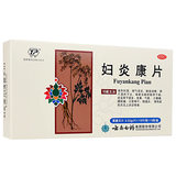 5 boxes of treatments] Yunfeng Yunnan Baiyao Yankang Tablet 54 tablets with vaginal inflammation Chronic pelvic inflammatory disease