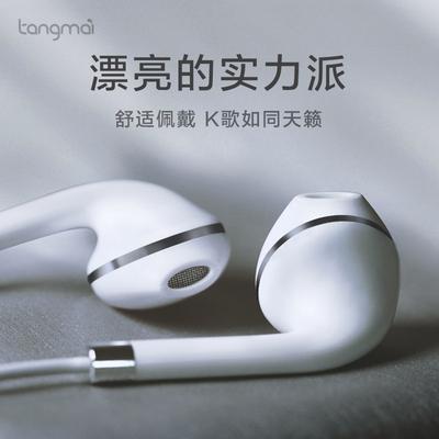 唐麦 T0手机耳机入耳式通用女生男全民k歌苹果安卓有线耳塞重低音官网