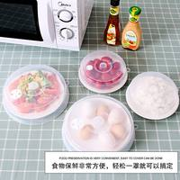 Microwave oven special heating utensils bowl lid refrigerator round plastic transparent splash-proof oil fresh cover bowl cover dish cover