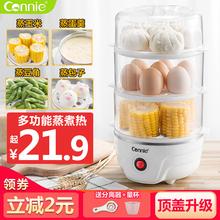 蒸蛋器家用煮蛋器多功能自动断电早餐小型煮鸡蛋羹机神器迷你1人