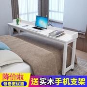 长方形跨床桌可移动多功能双人床边桌长条桌台式电脑懒人床上书桌