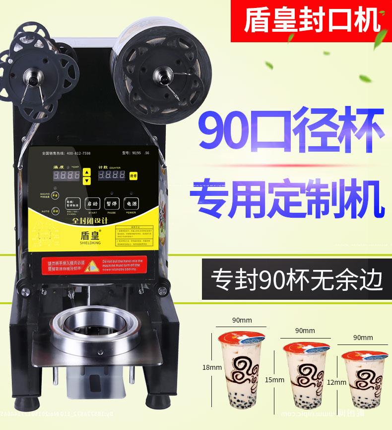 盾皇全自动豆浆奶茶店商用封口机塑料纸杯90口径杯专用封杯定制做