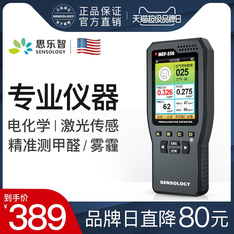 思乐智PM2.5甲醛检测仪器家用霾表专业室内空气质量自测试纸盒