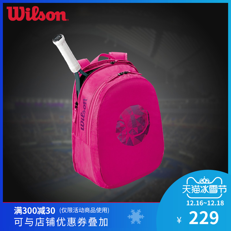 wilson威尔逊儿童网球拍包双肩背包2支装青少年运动背包