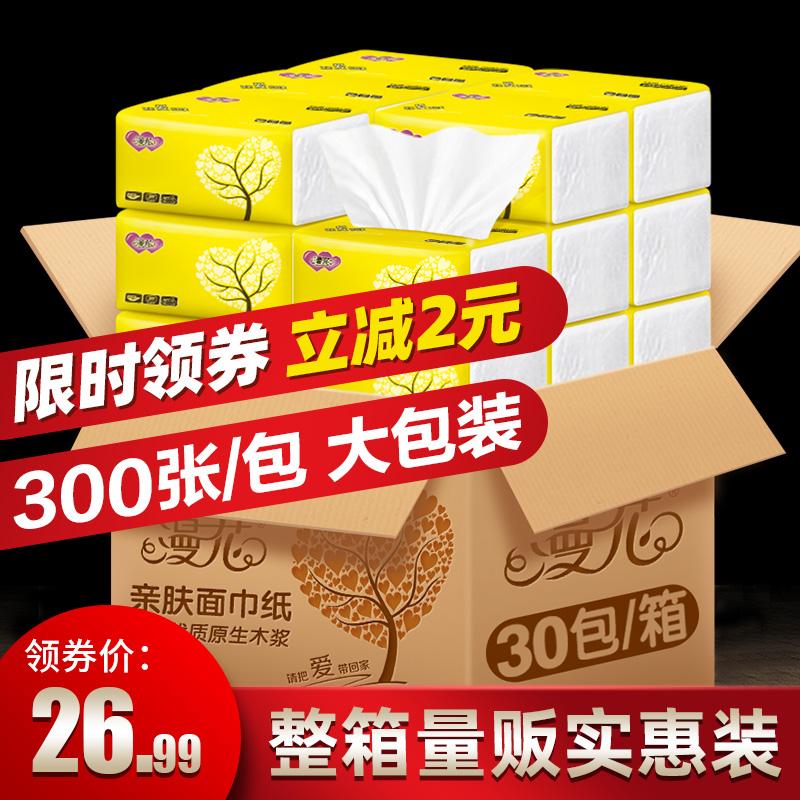 30包漫花抽纸批发整箱实惠家庭装婴儿面巾纸家用卫生纸巾餐巾纸抽