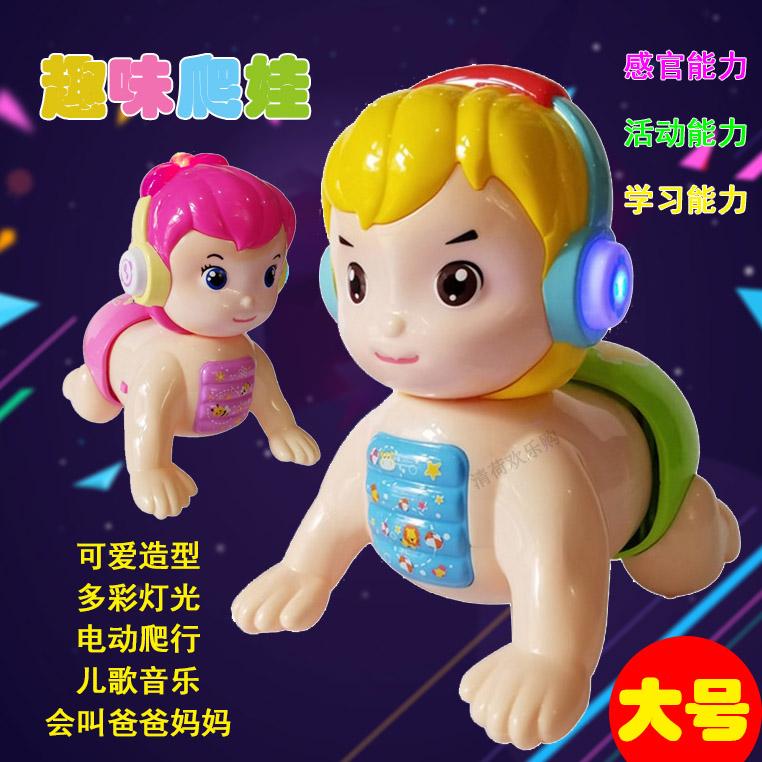 趣味爬娃玩具宝宝电动会爬行婴儿会叫爸爸妈妈仿真大号益智扭屁股
