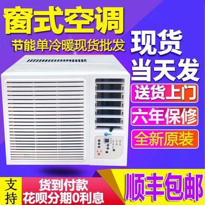 联保窗机窗式空调单冷 冷暖大小1匹1.5匹p窗口式移动空调一体机