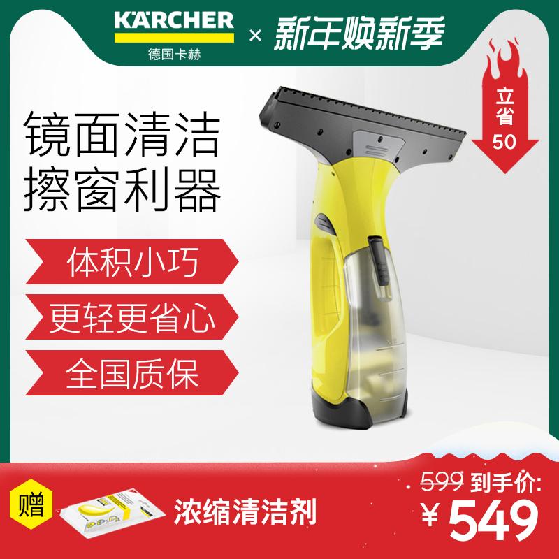 凯驰集团Karcher卡赫进口电动擦窗机器人无线家用自动擦玻璃器WV2