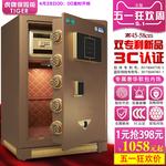 虎牌保險柜3c認證家用小型60cm辦公指紋密碼保險箱隱形床頭全鋼
