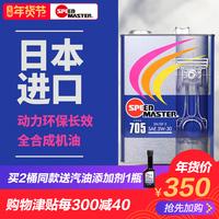 日本速马力小彩虹705全合成5W-30汽车机油适用本田丰田马自达日产