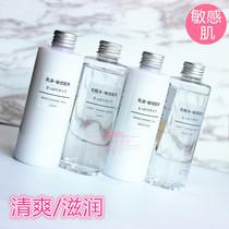香港采购 日本muji无印良品水乳化妆水敏感肌保湿爽肤水乳液200ml
