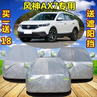 2019新款东风风神AX7专用汽车车衣车罩SUV加厚隔热防晒防雨车套布
