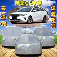 2019新款吉利帝豪GL专用汽车车衣车罩加厚隔热防晒防雨雪车套盖布