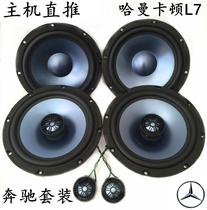 级S级E级C新奔驰原厂无损安装C200L旋转高音喇叭3D柏林之声