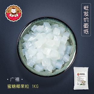 广禧椰果粒1kg椰果肉果冻布丁零食甜品珍珠奶茶店原料专用