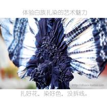 云南大理白族扎染工艺展示半成品扎花学习材料教学染好色手作教程