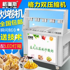 格琳斯炒冰机商用炒酸奶机双锅酸奶炒冰机器炒冰激凌卷机炒冰粥机