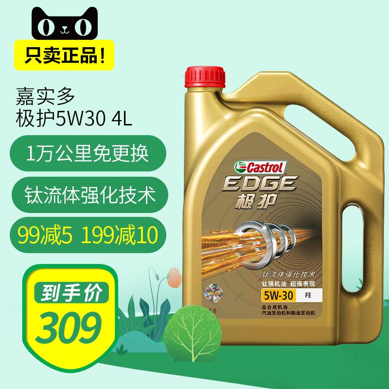 正品嘉实多极护汽车机油5W-30全合成机油4L发动机润滑油SN级4L