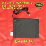 Manufacturer USB 5V carbon fiber heating sheet heating film diy increase reinforcement new mouse pad electric film