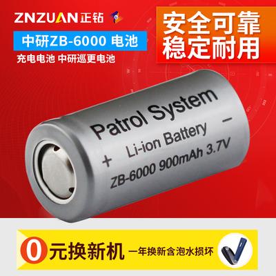 中研巡更棒电池ZB-6000 巡更机 巡更棒Z-6000/6200/6300/6600适用
