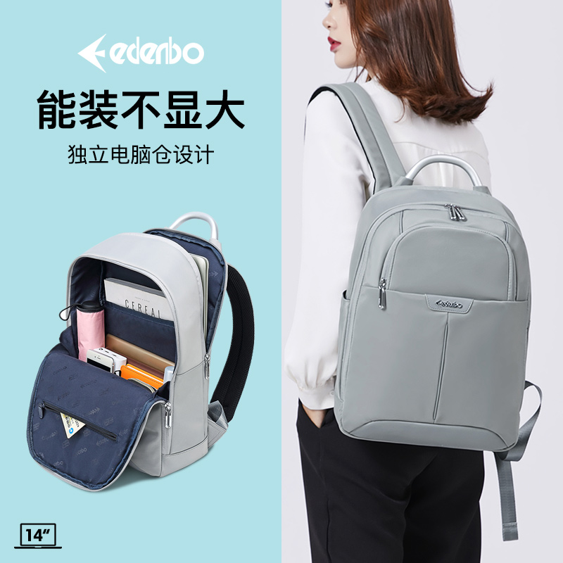 爱登堡休闲商务双肩包女简约轻便14寸电脑包书包多功能旅游背包