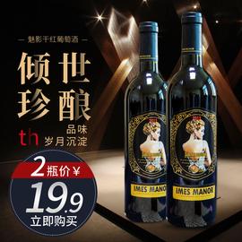 法国波尔多进口原酒赤霞珠干红葡萄酒红酒2支装750ml*2瓶包邮图片