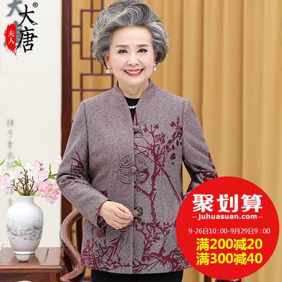 中老年人春秋装女装奶奶装60-70岁老人衣服妈妈外套2018新款服饰