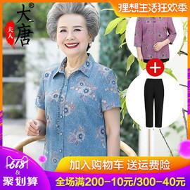 奶奶短袖夏装妈妈衬衫中老年人女夏季套装60岁70老人衣服太太服装图片