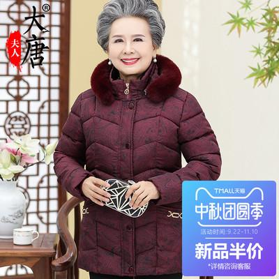 妈妈冬装棉衣中老年人女装棉袄奶奶装秋冬季上衣老人衣服加肥加大