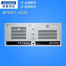 全新研华IPC610LIPC610MBL610h工控机全国联保质保两年现货