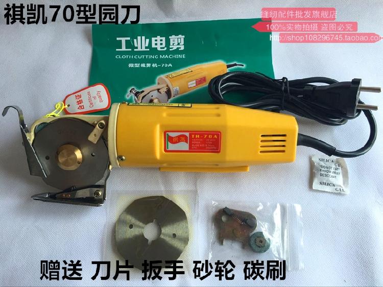 包邮祺凯65型70型90型电动圆刀裁剪机裁布机电剪园刀服装剪布小型