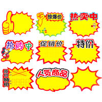 Peng Ying POP advertising paper explosion stickers shocking price large special offer promotional stickers price tag stickers commodity label price price fruit shop price tag shelf price card store recommendation card