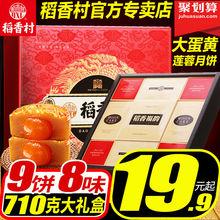 稻香村月饼礼盒装广式中秋节蛋黄莲蓉豆沙五仁散装多口味团购送礼