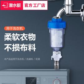 潜水艇全自动洗衣机专用水龙头带软水器多功能自动止水型龙头图片